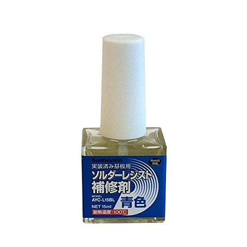 サンハヤト ソルダーレジスト補修剤(青) 15ml AYC-L15BL