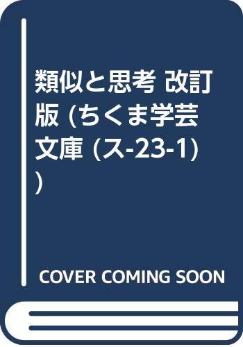 [画像:類似と思考 改訂版 (ちくま学芸文庫 (ス-23-1))]