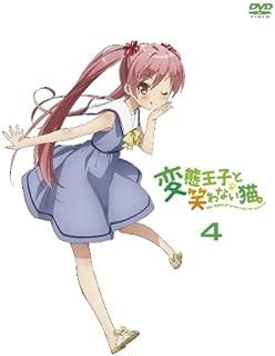Animation - The Hentai Prince And The Stony Cat. (Hentai Oji To Warawanai Neko.) Vol.4 [Japan DVD] MFBN-4
