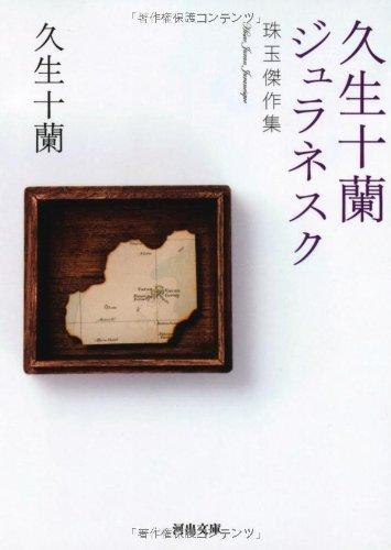 久生十蘭ジュラネスク---珠玉傑作集 (河出文庫)の詳細を見る