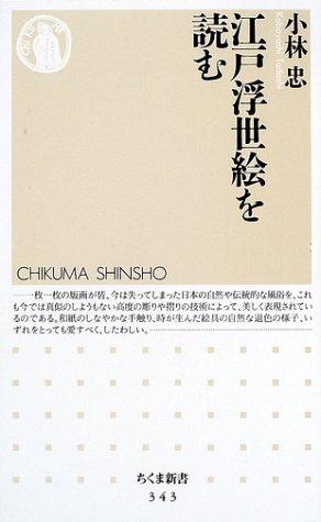江戸浮世絵を読む (ちくま新書)