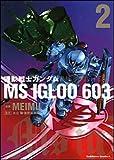機動戦士ガンダム MS IGLOO 603 (2) (カドカワコミックスAエース)