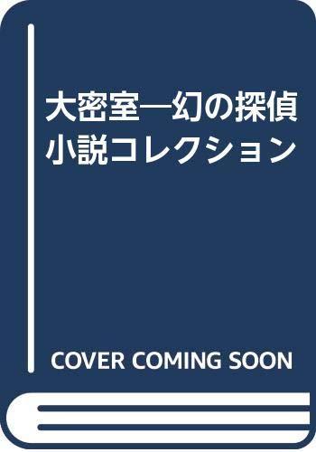 大密室―幻の探偵小説コレクション