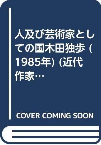 人及び芸術家としての国木田独歩 (1985年) (近代作家研究叢書〈12〉)の詳細を見る
