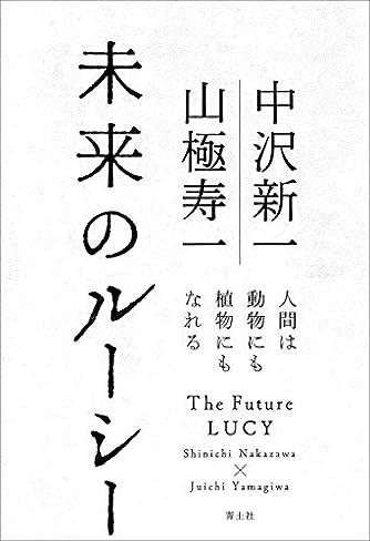 未来のルーシー ―人類史のその先へ―