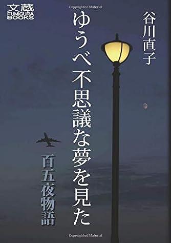 ゆうべ不思議な夢を見た 百五夜物語 (文蔵BOOKS)