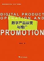数字产品运营与推广