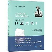 大江健三郎口述自传(精)/大江健三郎随笔精品丛书
