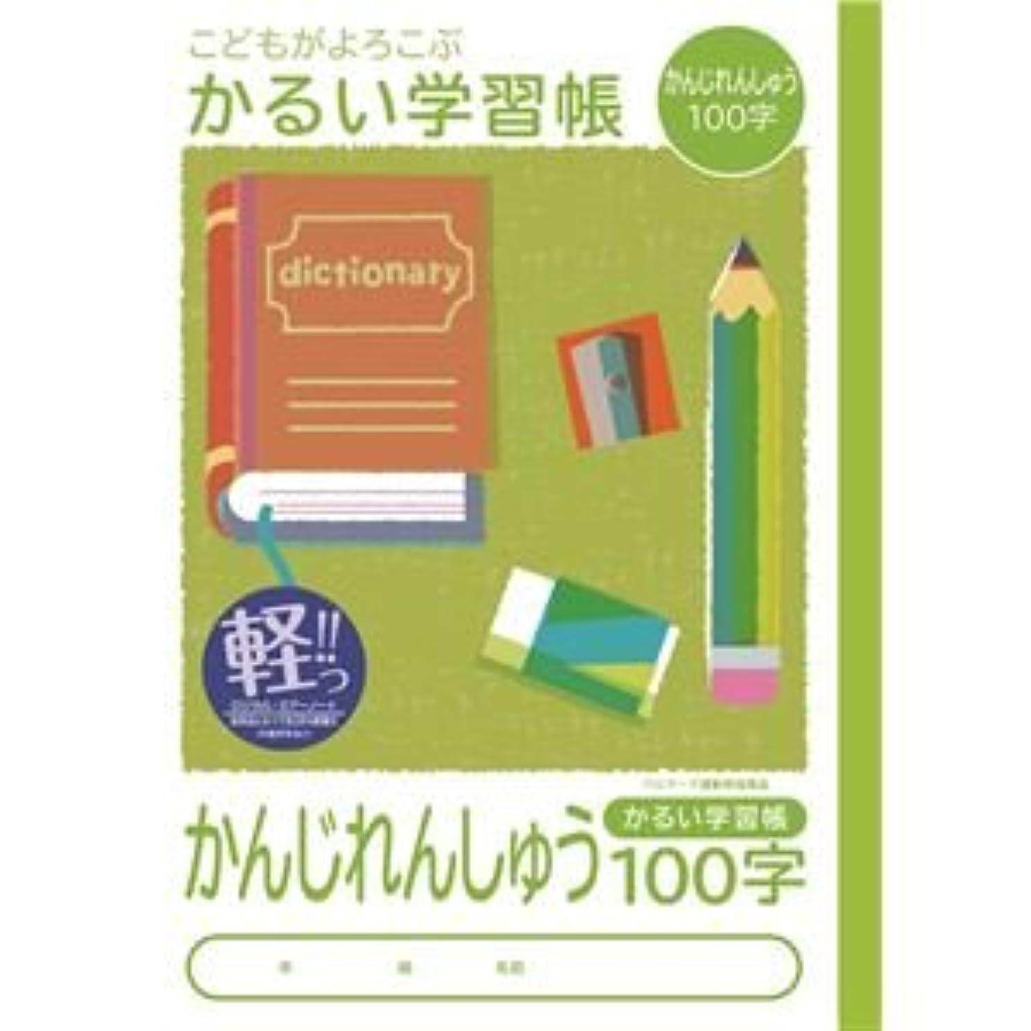 主流ハミングバード擬人(業務用セット) ナカバヤシ かるい学習帳 (ロジカルエアーノート) B5 かんじれんしゅう 100字