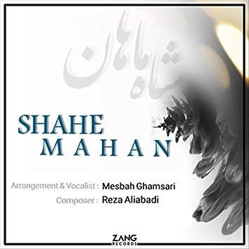 Shahe Mahan