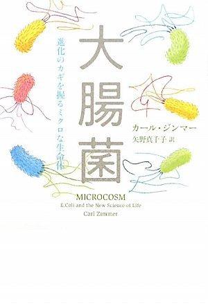 大腸菌 〜進化のカギを握るミクロな生命体の詳細を見る