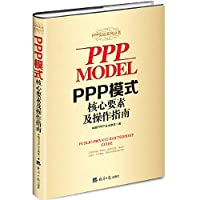 PPP mode core elements and Operation Guide(Chinese Edition)