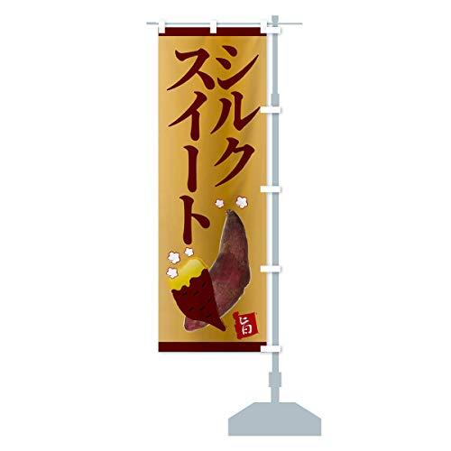 シルクスイート のぼり旗 サイズ選べます(ハーフ30x90cm 右チチ)