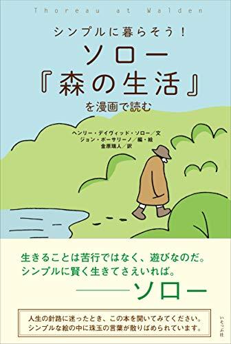 ソロー『森の生活』を漫画で読むの詳細を見る