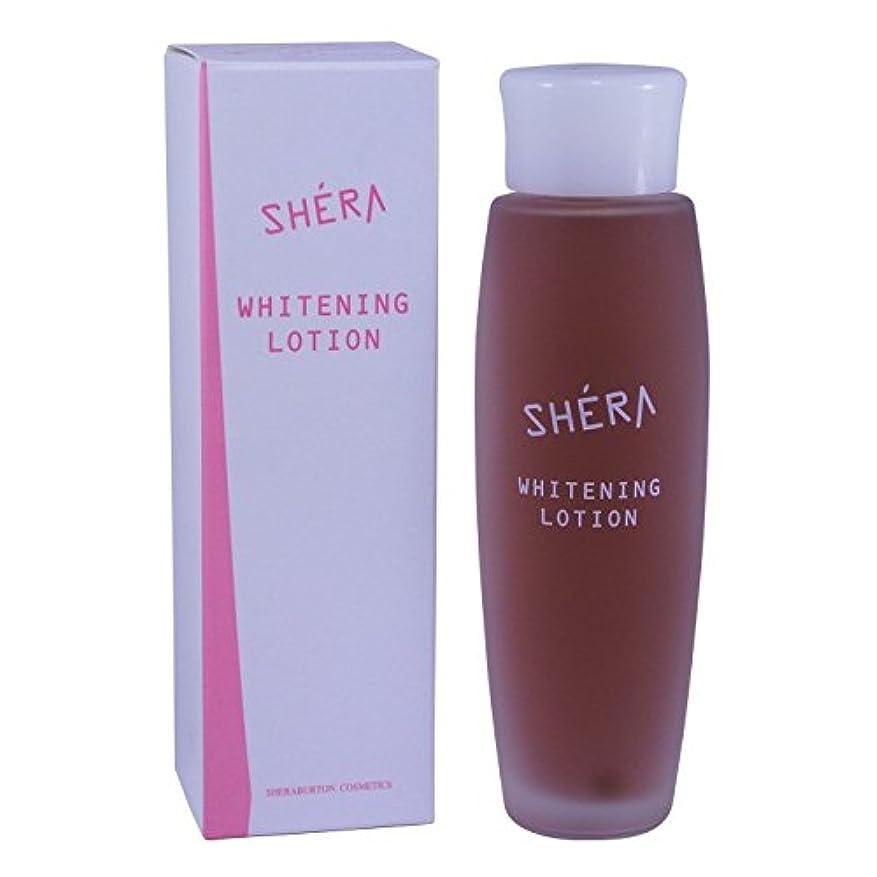 カウンターパート粒艦隊SHERA シェラバートン whitening lotionさっぱり100ml