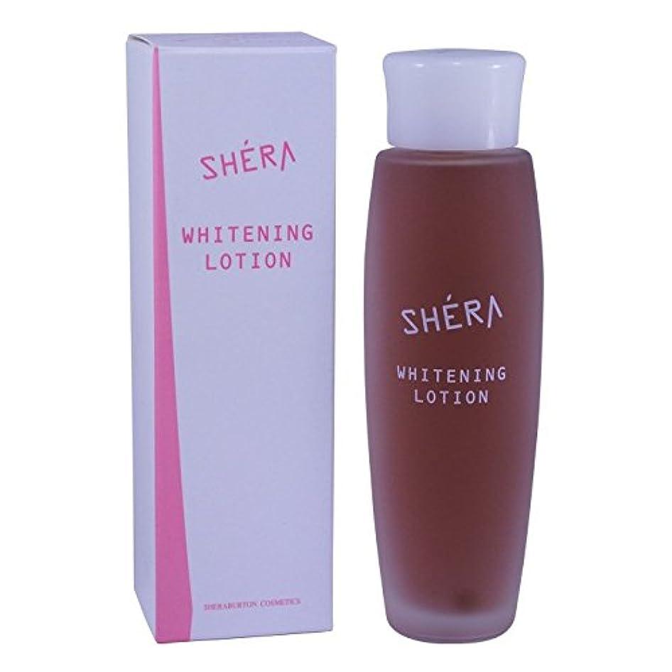 征服する防水同種のSHERA シェラバートン whitening lotionさっぱり100ml