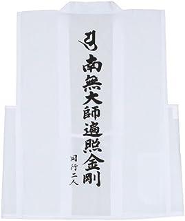 【四国八十八ヶ所】白衣 袖無 背文字入 Mサイズ(大師)【お遍路用品/巡礼用品】