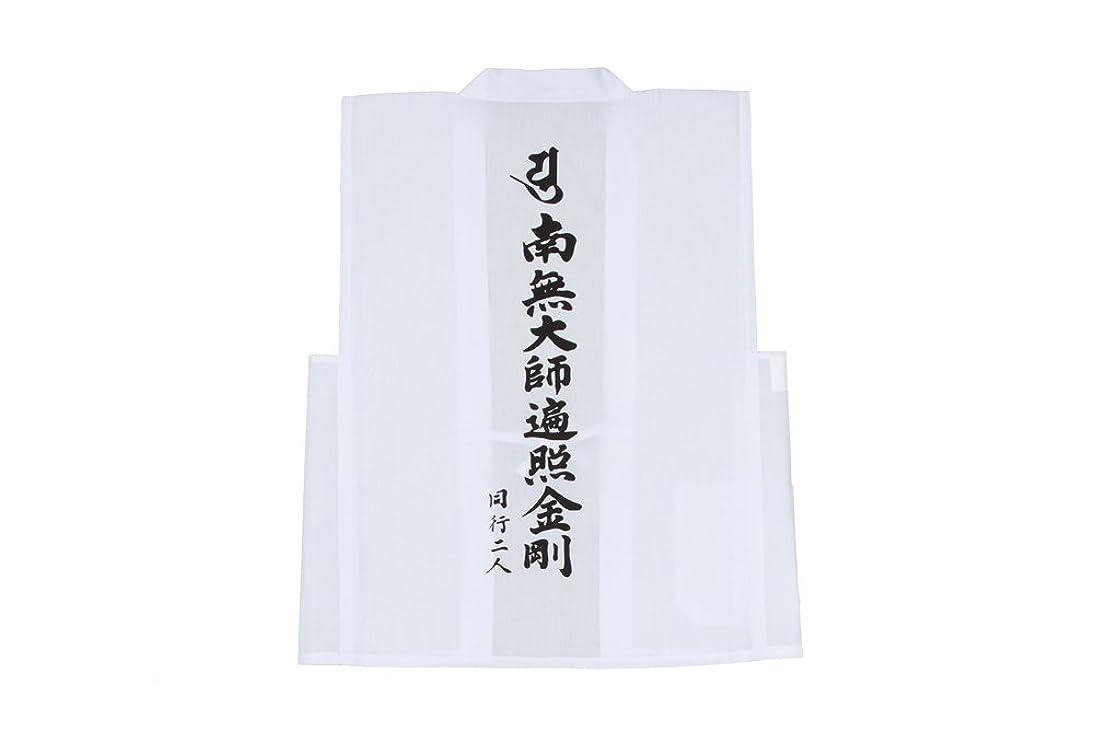 静かな不安定な軽【四国八十八ヶ所】白衣 袖無 背文字入 LLサイズ(大師)【お遍路用品/巡礼用品】