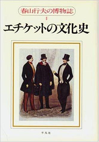 エチケットの文化史 (春山行夫の博物誌)