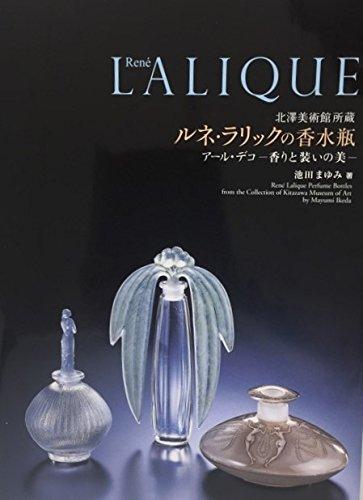 北澤美術館所蔵 ルネ・ラリックの香水瓶 アール・デコー香りと装いの美ー