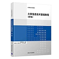 University information technology based tutorial (2nd edition) computer textbook series(Chinese Edition)