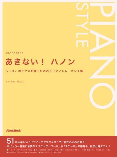 あきない! ハノン ジャズ、ポップスを弾くための☆ピアノトレーニング集 (ピアノスタイル)