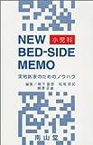 NEW BED-SIDE MEMO小児科―実地医家のためのノウハウ