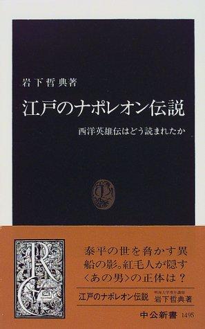 江戸のナポレオン伝説―西洋英雄伝はどう読まれたか (中公新書)
