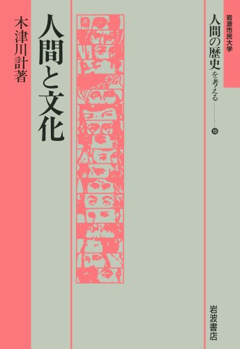 (10 to consider the history of Iwanami public university human) culture and human (1992) ISBN: 4000036602 [Japanese Import]