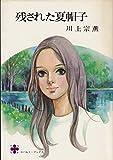 残された夏帽子 (集英社文庫―コバルトシリーズ)