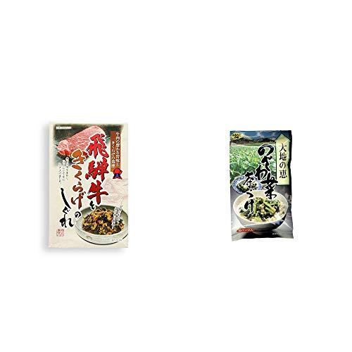 [2点セット] 飛騨牛ときくらげのしぐれ(200g)・特選茶漬け 大地の恵 のざわ菜茶づけ(10袋入)