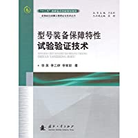 Model of Equipment Support Experimental verification technology(Chinese Edition)