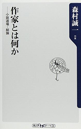 作家とは何か  ――小説道場・総論 (角川oneテーマ21)