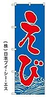 送料0円【えび】のぼり旗 (日本ブイシーエス)NSV-0529
