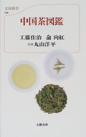中国茶図鑑 (文春新書)