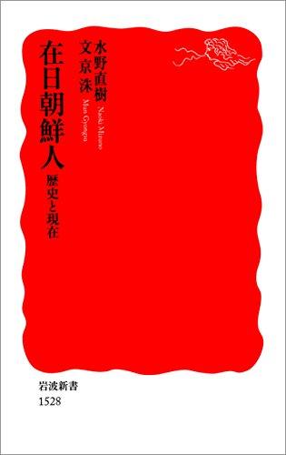 在日朝鮮人 歴史と現在 (岩波新書)