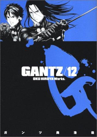 GANTZ 12 (ヤングジャンプコミックス)の詳細を見る