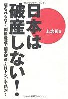 日本は破産しない!~騙されるな!「国債暴落で国家破産!」はトンデモ話だ!