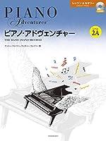 ピアノ・アドヴェンチャー レッスン&セオリー レベル2A[CD付き]