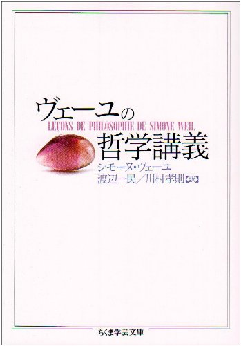 ヴェーユの哲学講義 (ちくま学芸文庫)