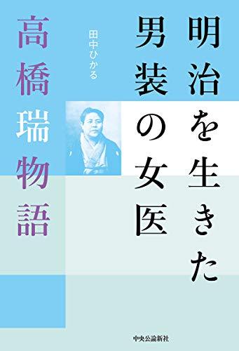 明治を生きた男装の女医-高橋瑞物語 (単行本)