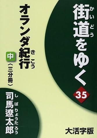 街道をゆく 35中 大活字版 (35)