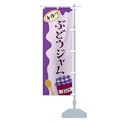 ぶどうジャム のぼり旗 サイズ選べます(コンパクト45x150cm 右チチ)
