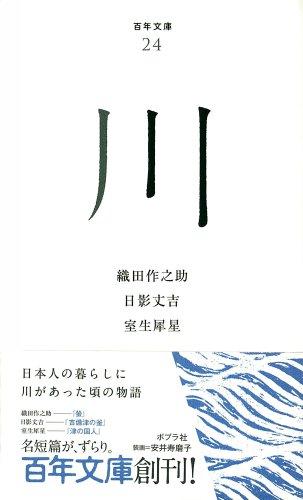 (024)川 (百年文庫)の詳細を見る