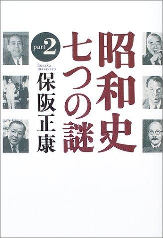 昭和史七つの謎〈part2〉 (The New Fifties)
