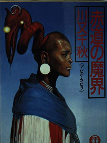 赤道の魔界―デビル・カビラ (徳間文庫)