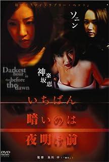 いちばん暗いのは夜明け前『マイ・ラブリー・ペット』 [DVD]