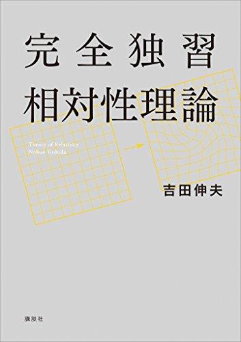 完全独習相対性理論 (KS物理専門書)