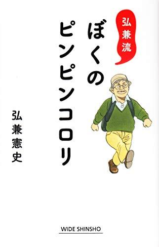 ぼくのピンピンコロリ (WIDE SHINSHO)