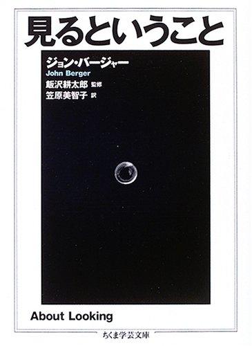 見るということ (ちくま学芸文庫)